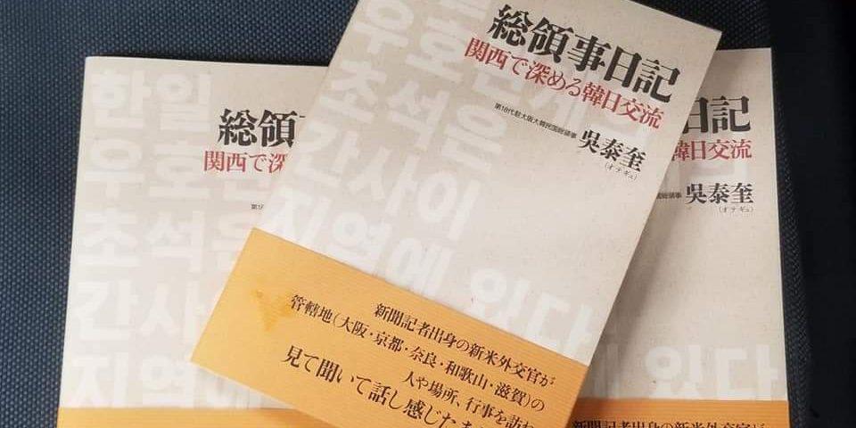 在大阪韓国総領事の日記: 2018-2021